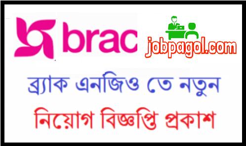 BRAC NGO Job Circular