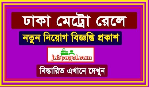 Dhaka Mass Transit Company job circular