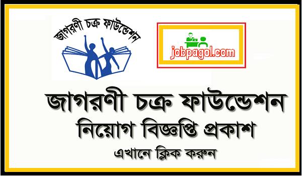 Jagorani Chakra Job Circular