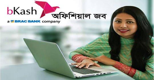 Bkash Job Circular 2019