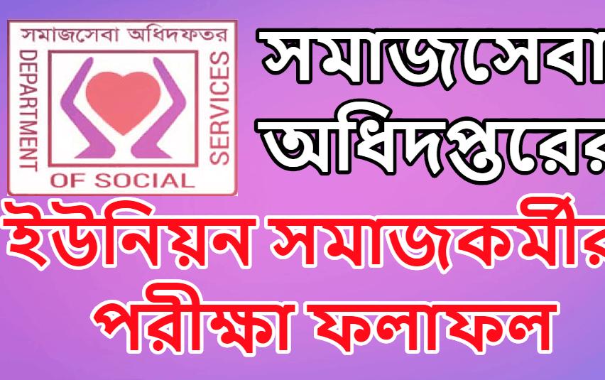 Social Service Union Exam Result 2019