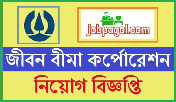 JBC Job Circular 2021