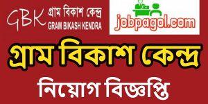 Gram Bikash Kendra Job Circular